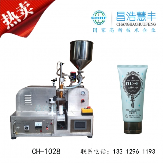 广州半自动单管式灌装封尾机