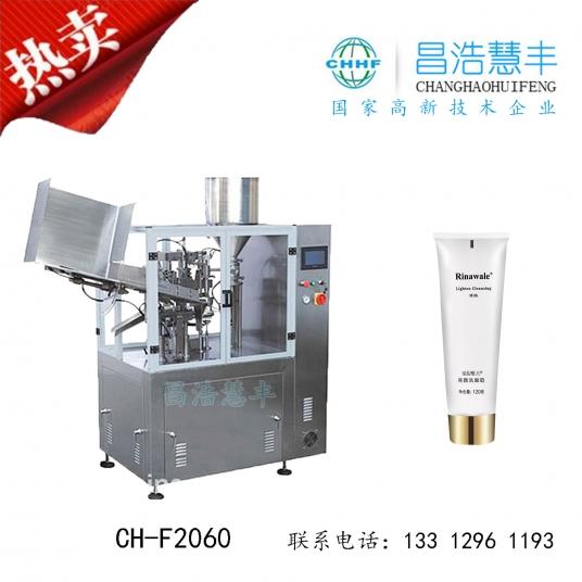 广州化妆品灌装机