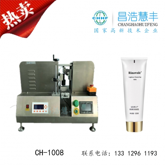 Semi-automatic single tube hose sealing machine